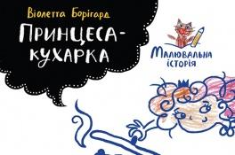 Дети в городе. Харьков. Розмальовка «Принцеса-кухарка». БараБука рекомендує