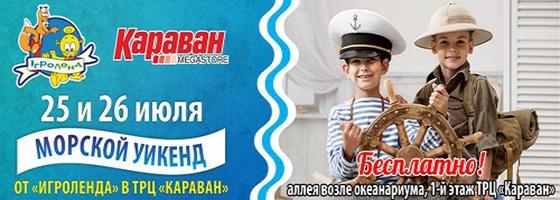 Дети в городе. Харьков. Морские приключения от Игроленда