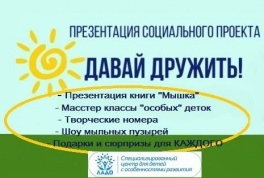 Дети в городе. Харьков. Социальный проект «Давай дружить!»