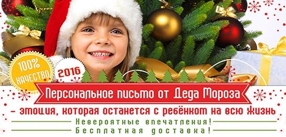 Дети в городе. Харьков. Новогодняя сказка - письмо от Деда Мороза