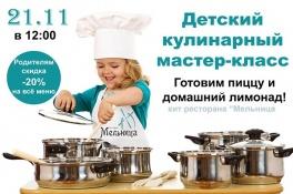 Дети в городе. Харьков. Мастер-класс в ресторане «Мельница»