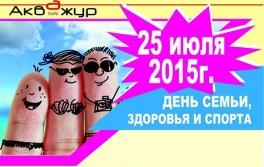 Дети в городе. Харьков. День семьи здоровья и спорта