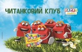 Дети в городе. Харьков. Нарру Readers у МакДональдз