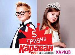 Дети в городе. Харьков. Конкурс «Мини-Мисс» и «Мини-Мистер»
