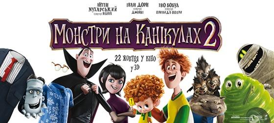 Дети в городе. Харьков. Монстры на Каникулах 2