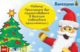 Дети в городе. Харьков. Новогоднее путешествие в студии «Винахідник»