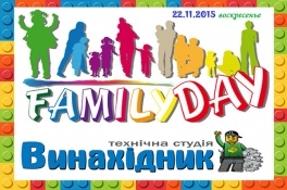 Дети в городе. Харьков. Family Day в ТС «Винахідник»