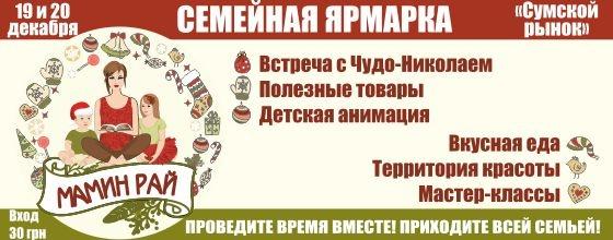 Дети в городе. Харьков. Новогодняя Семейная Ярмарка «Мамин рай»