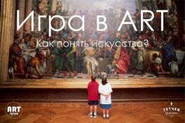 Дети в городе. Харьков. Детские развивающие игры об искусстве