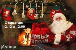 Дети в городе. Харьков. Волшебный домик Деда Мороза