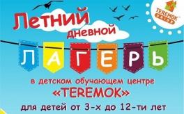 Дети в городе. Харьков. Смена Удивительный мир